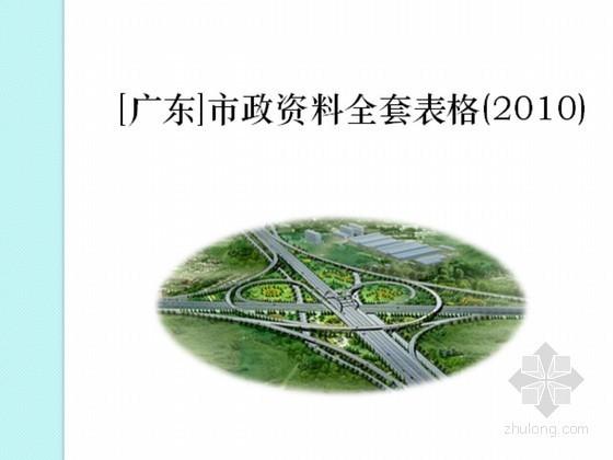 [广东]市政资料全套表格(2010)