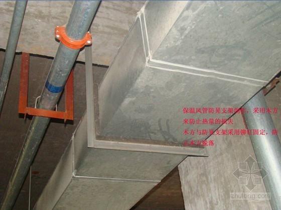 通风空调工程常见质量通病及防治措施ppt159页(高清图片,图文并茂)