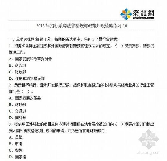 2013年招标师(采购法律法规与政策)知识检验练习10