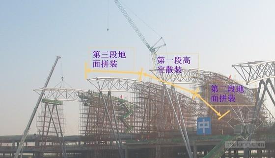 [山東]框架結構機場航站樓工程創優奪杯匯報(PPT 83頁 附圖)