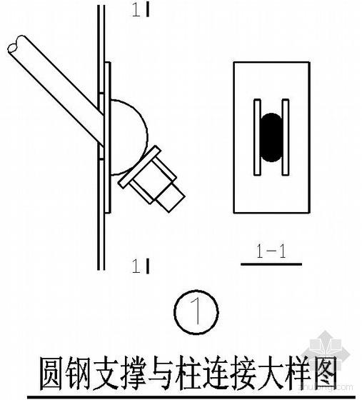某圆钢支撑与柱连接大样节点构造详图