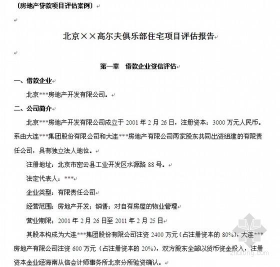 北京某高尔夫俱乐部住宅项目评估报告(房地产贷款项目评估案例)