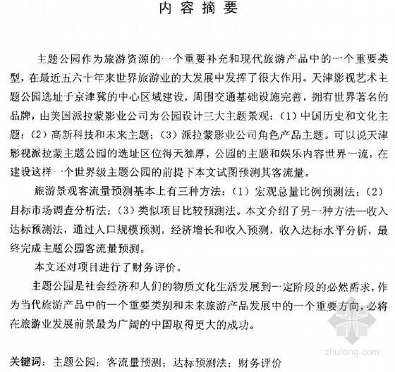 [硕士]天津影视艺术主题公园市场前景和财务评价分析[2003]