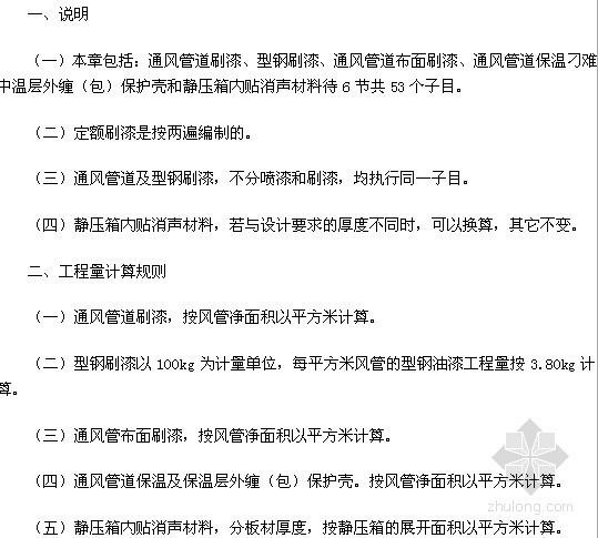2004版北京市建设工程概算定额说明及计算规则(通风、空调工程)