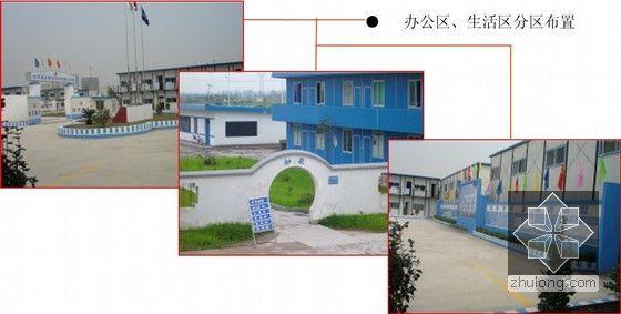 [上海]框架结构小高层商业办公楼投标施工组织设计(土建、装饰、安装)-办公区、生活区分区布置