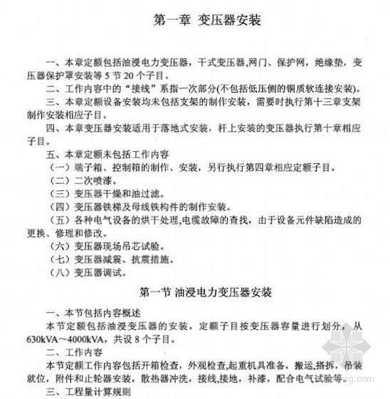 [最新]2012年北京(安装)定额解读(202页)