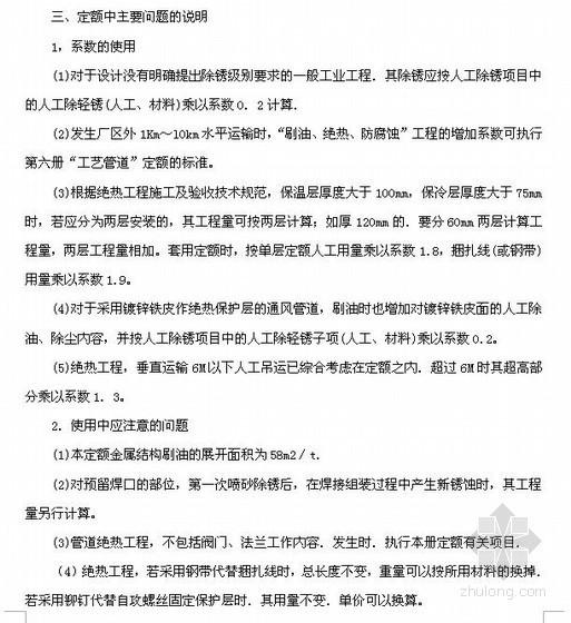 [江苏]安装定额解释汇编(34页)