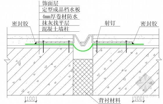 [万科]建筑工程施工外墙防渗漏节点做法