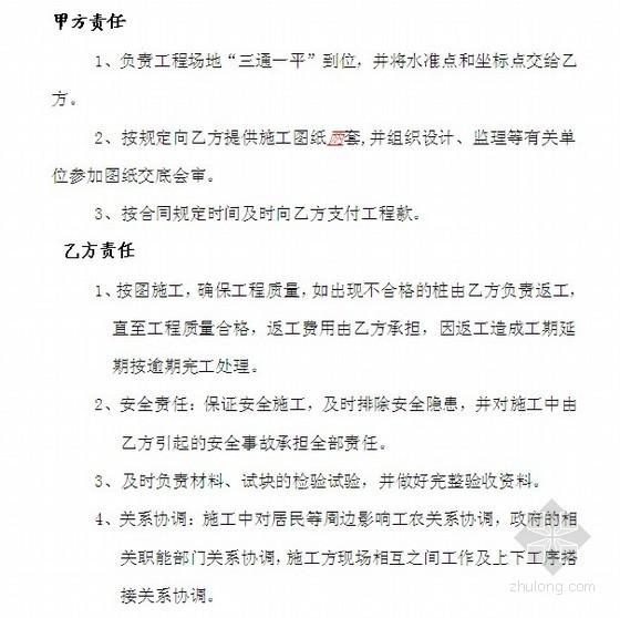 截桩施工合同资料下载-桩基工程施工合同(包工包料)