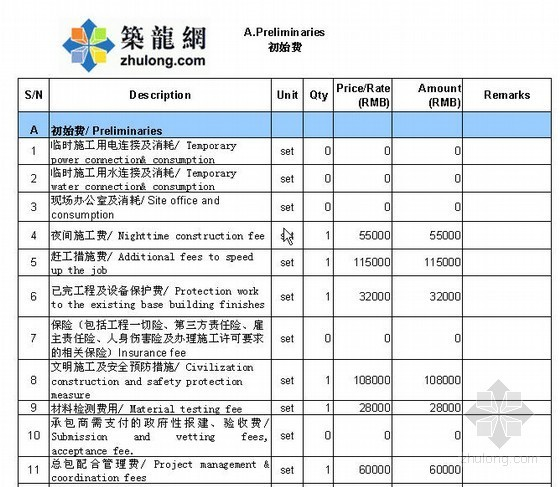 [上海]某度假区行政办公楼装饰工程清单(中英文)