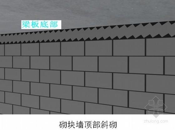 填充墙砌筑施工工艺(加气混凝土砌块)