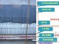 房建工程地下防水工程质量验收培训讲义(170页 附图多)