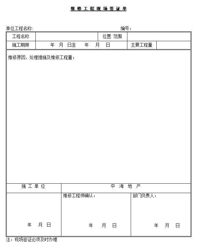 维 修 工 程 现 场 签 证 单