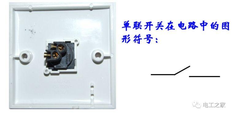 全彩图深度详解照明电路和家用线路_11
