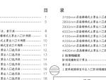 07FJ02防空地下室建筑构造图纸(共135页,内容详细)