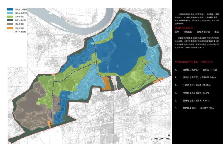 十涧湖国家城市湿地公园规划设计方案.pdf