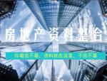 60套大型地产公司资料(运营,营销,策划等)