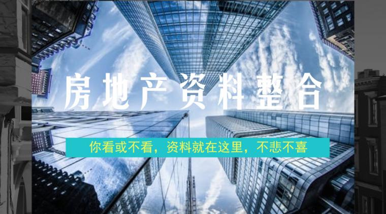 28套万科、绿地、碧桂园等大型地产公司的资料(合同书、管理等)