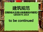 免费下载《消防给水及消火栓系统技术规范》GB50974-2014PDF版