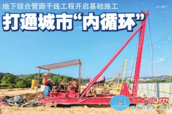 平潭地下综合管廊干线工程已进入基础施工阶段