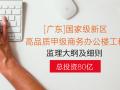 [广东]国家级新区高品质甲级商务办公楼工程监理大纲及细则(总投资80亿,标志性建筑,大量高清流程图)