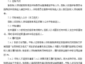 [内江]朗诗•汉安府建设项目施工招标文件(共51页)