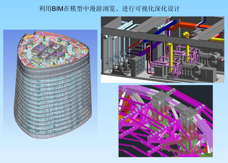 BIM在超高层办公楼项目施工管理中的应用