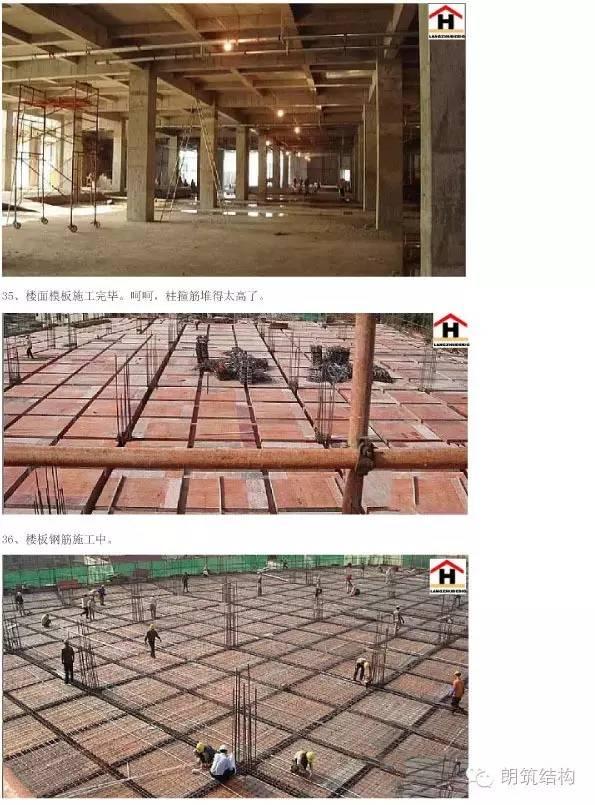 建筑、结构、施工全过程经验图解_18