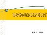 CAD绘图教程(包括天正建筑)第六章图块