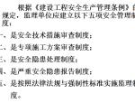 【全国】交通建设工程安全监理(公路工程,共239页)