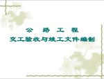 公路工程交工验收与竣工文件编制(71页)