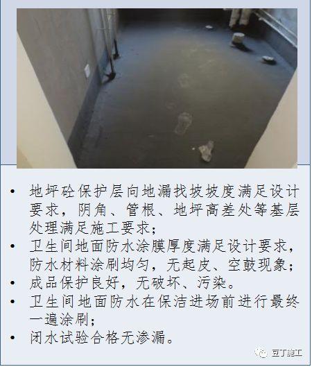 中海地产毛坯房交付标准,看看你们能达标吗?(室内及公共区域)_15