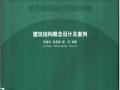 建筑结构概念设计及案例-罗福午