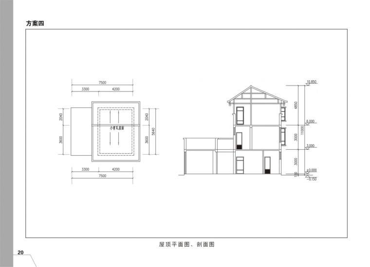 新农村建设农房设计(7个方案,可供参考,实用美观)-20.jpg