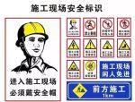 工地安全标志大全,附制作格式!