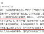 又是事故!六安碧桂园工地围墙和板房坍塌,致6死多伤