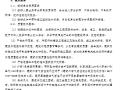 [兖州]金融中心玻璃、幕墙及门窗工程招标文件(共32页)