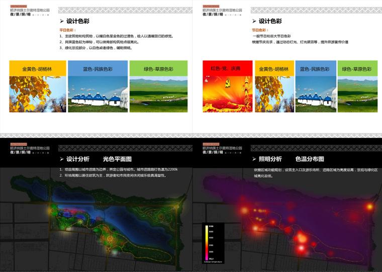 额济纳旗图尔扈特湿地公园夜景照明设计方案