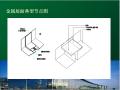 [超全PPT]多功能直立锁边铝镁锰合金金属屋面施工工法