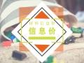 [深圳]2016年2月建筑材料信息价102页