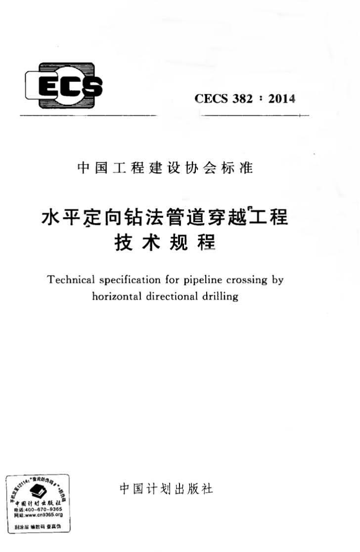 CECS382-2014水平定向钻法管道穿越工程技术规程附条文