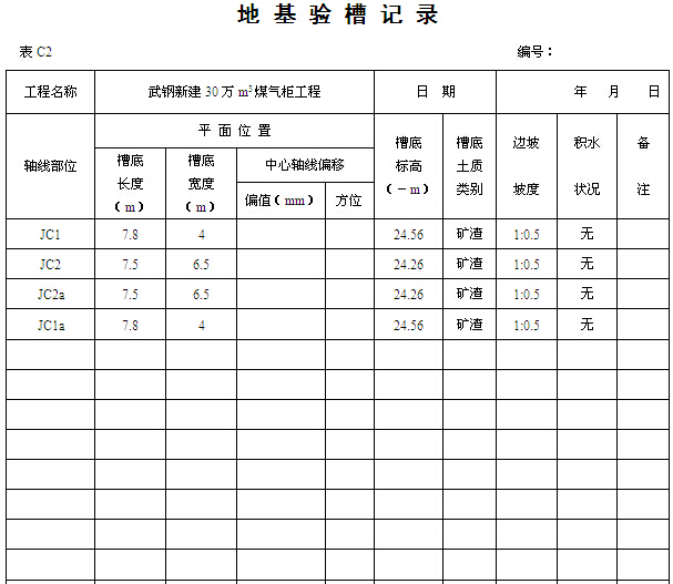 [湖北]建筑工程施工资料管理统一用表(198页)