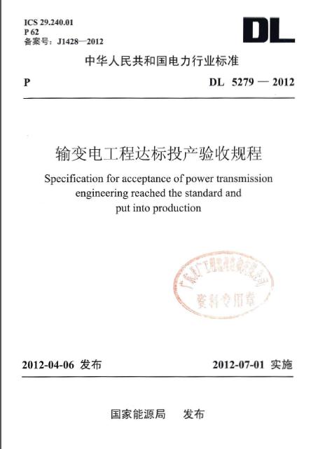 DLT 5279-2012 输变电工程达标投产验收规程