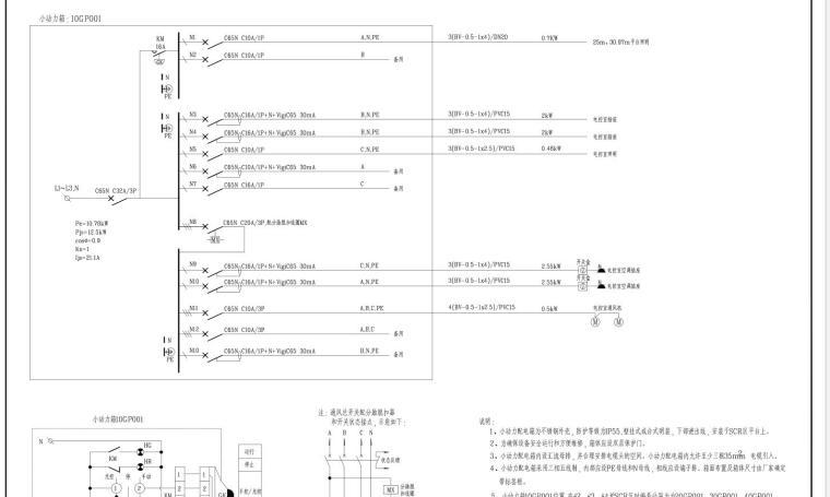 某大电厂SCR脱硝电气全套施工图_10
