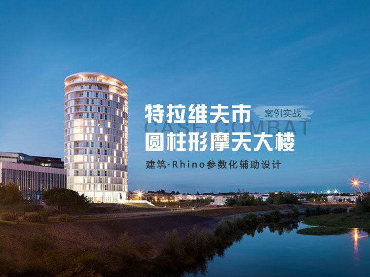 案例实战—特拉维夫市圆柱形摩天大楼——建筑·Rhino参数化辅助设计