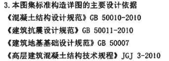 16G平法图集与11G对比解析,点进来不后悔系列!_6