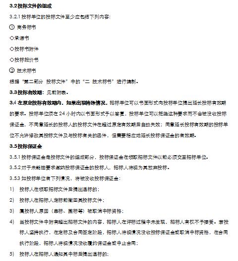 珍宝琥珀三期二标段总包工程施工招标文件(39页)
