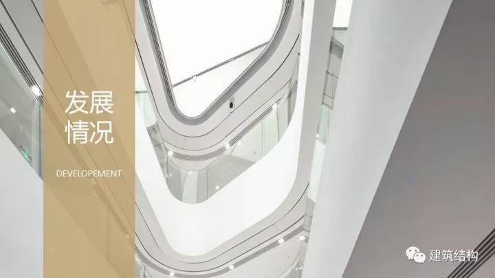 装配式建筑发展情况及技术标准介绍_9