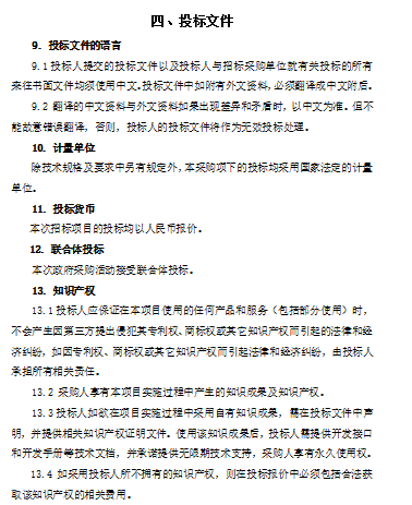 【四川】公共建筑及基础设施配套PPP项目招标文件(共49页)_1