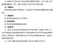 [四川]公共建筑及基础设施配套PPP项目招标文件(共49页)